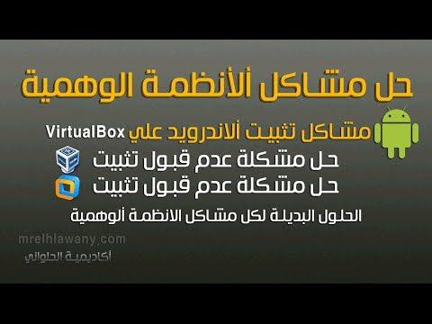 ح 98 / حل مشاكل تثبيت برامج الانظمة الوهمية والاندوريدعلي  VMware, VirtualBox لأصحاب ألأجهزة الضعيفة