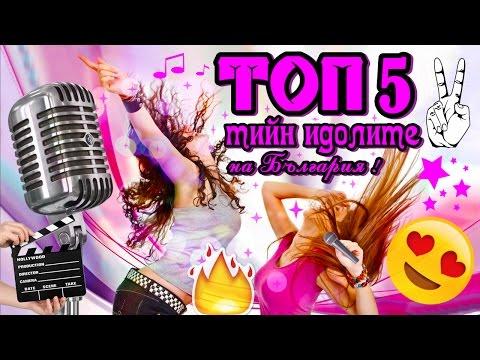 ТОП 5 - тийн идолите на България ! 💜🔝🎆