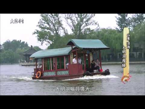 台灣-大陸尋奇-EP 1658-一城風華滿絕藝(六十七)