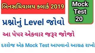 Binsachivalay clerk model paper-20| binsachivalay clerk bharti 2019|bin sachivalay exam preparation