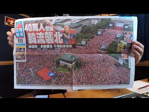 電廣-陳揮文時間 20200109-史上最強韓流 打破凱道歷史記錄?