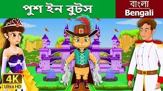 Puss in Boots in Bengali - Rupkothar Golpo - Bangla Cartoon - 4K UHD - Bengali Fairy Tales