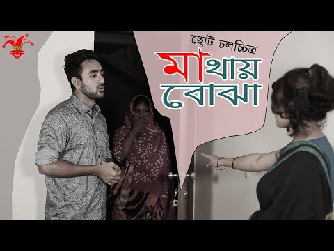 Mathai Bojha || মাথায় বোঝা || Bengali Shortfilm 2017 || Prank King Entertainment