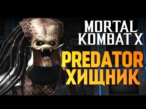 Mortal Kombat X - ИГРАЕМ ЗА ХИЩНИКА (PREDATOR)