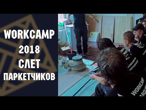 workcamp_parquet_2018