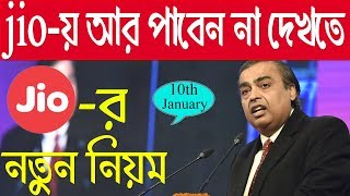 Jio এটা একদম ঠিক করলো না...... Jio Sad News on 10th January 2019