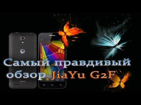 JiaYu G2F - Обзор на почти идеальный Китайский смартфон
