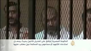 إقرار تعديل بعض أحكام قانون الإجراءات الجنائية بمصر