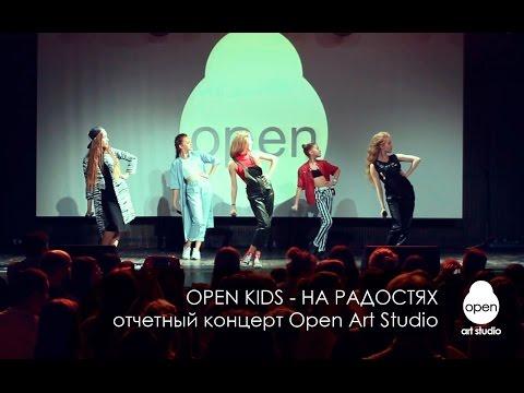 Open Kids - На радостях | Ежегодный отчетный концерт Open Art Studio