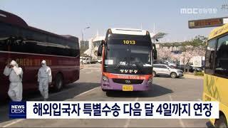 해외입국자 특별수송 다음 달 4일까지 연장