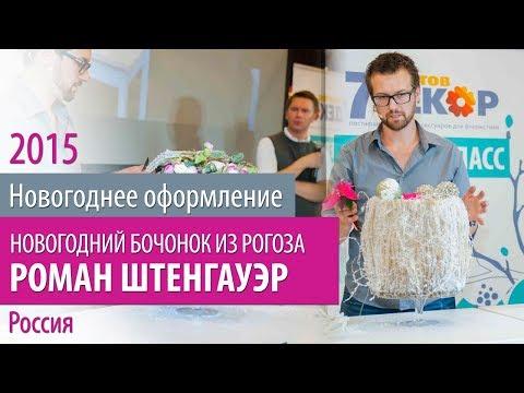 7ЦВЕТОВ-Декор мастер-класс «Новогоднее оформление 2015: дом и коммерческие пространства» (5/30)