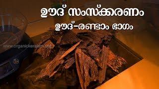 ഊദിൽ നിന്നുള്ള ഉത്പന്നങ്ങൾ  | Oudh | Distilation | Oudh Oil | Part 2