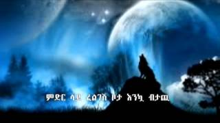 DireTube Poem - Kiterign (ቅጠሪኝ) - Nice Poem By Yilma Zerihun