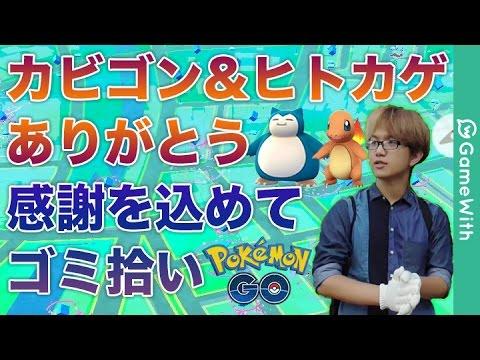 【ポケモンGO攻略動画】お世話になった場所をキレイにしよう!浜町公園でゴミ拾い!カビゴンまた出た!?【Pokemon GO】  – 長さ: 19:12。