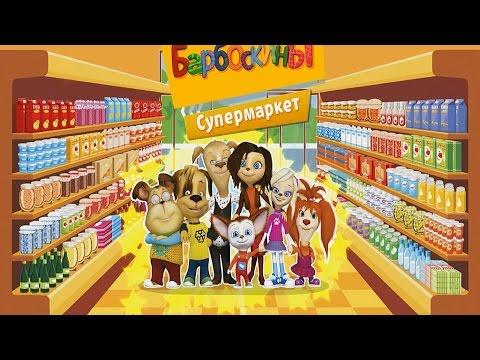Барбоскины в Супермаркете новый игровой мультфильм для детей pooches in the supermarket