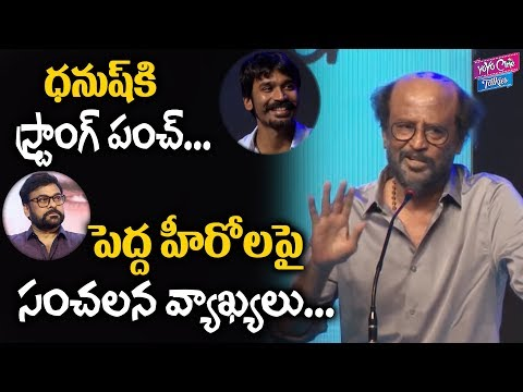 Superstar Rajinikanth Speech | Kaala Movie Pre Release Event | Dhanush | Tollywood | YOYOCineTalkies