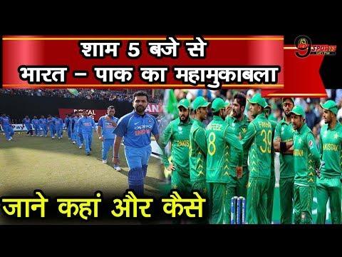 Asia Cup 2018: शाम 5 बजे से भारत–पाक का महामुकाबला, जाने कहां और कैसे…|IND-PAK Match