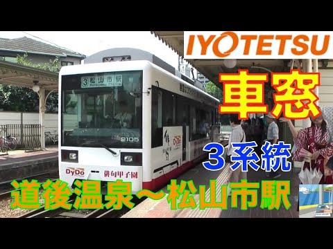 伊予鉄道tram 市内電車3系統 道後温泉~松山市駅