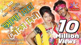 আসা দিয়ে ধোকা দিলি | নুতুন পুরুলিয়া বাংলা গান ২০১৯ Asa Diye Dhoka Dili || Karna & Mira Hit Gaan