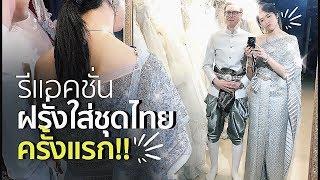 Wedding EP3 - รีแอคชั่นเมื่อฝรั่งลองชุดไทยครั้งแรก!!   #สตีเฟ่นโอปป้า