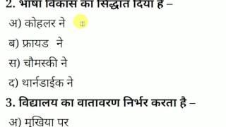 REET HTET EXAM   2017  important question  child development and pedagogy part-3 bihar tet 2017 exam