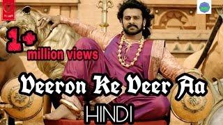 Veeron Ke Veer Aa || bahubali 2 movie || hindi version || audio || bahubali 2 song || 2017