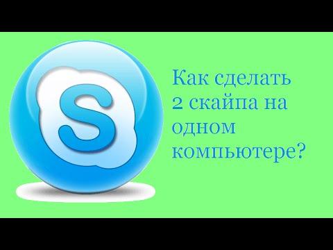 Как сделать скайп для двух