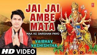 Jai Jai Ambe Mata I Devi Bhajan I VAIBHAV VASHISHTHA I Full HD Song I T Series Bhakti Sagar