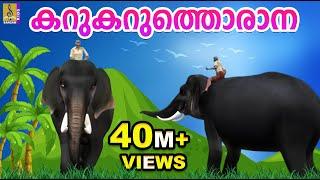 കറുകറുത്തൊരാന - A song from the Malayalam Kids Animation Movie Ambiliyum Attinkuttiyum Vol - 2