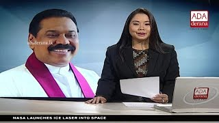 Ada Derana First At 9.00 - English News - 16.09.2018