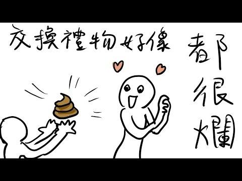 LNG 實況精華:交換禮物好像都很爛 (2015/12/26)