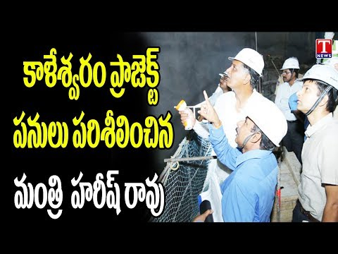Minister Harish Rao Inspects Kaleshwaram Project Works | T News Live Telugu
