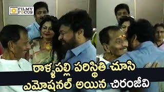 Chiranjeevi Emotional Moment with Rallapalli Health : Unseen Video