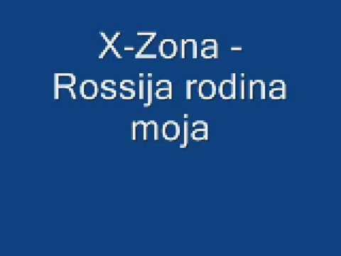 X-Zona - Rossija rodina moja
