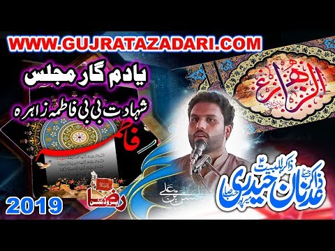 Zakir Adnan Abbas Hadri  | 17 June 2019 | Qazi Chak Gujrat | Raza Production