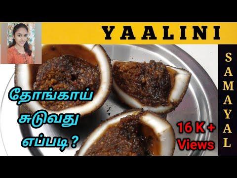 Aaddi Month Coconut Baking | Aaddi Special Coconut | ஆடி தேங்காய் சுடுவது எப்படி? |Thengai Suduvathu