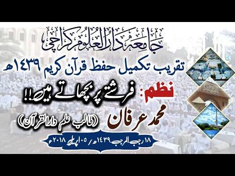 Nazam ''Farishte Par bichate hen'' by Mohammed Irfan Khtam Quran Program 2018 at Darul Uloom Karachi thumbnail
