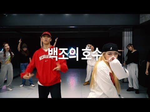 Zene the zilla,woodie gochild - 백조의호수 | CENTIMETER X ONNY Choreography