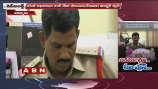 Kurnool CI Ismail Tries To Take Revenge By Tracking ACB Officers Call Data | Red alert