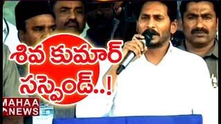 Central Election Commission Send Notice to YS Jagan | Suspend to Sivakumar