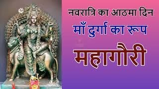 Maa Durga ka Aatma Rup , Navratri ka Aatma Din , Maa Mahagauri