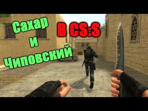 Сахар и Чиповский в CSS