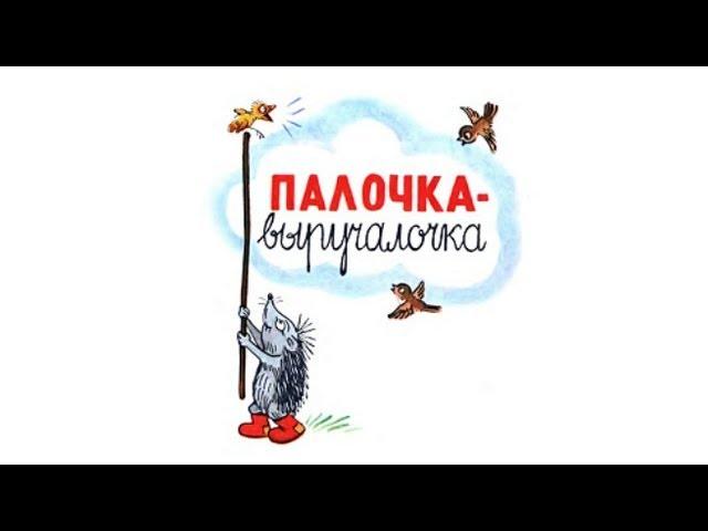 Аудио сказка Палочка выручалочка. View all posts by skazki2013.