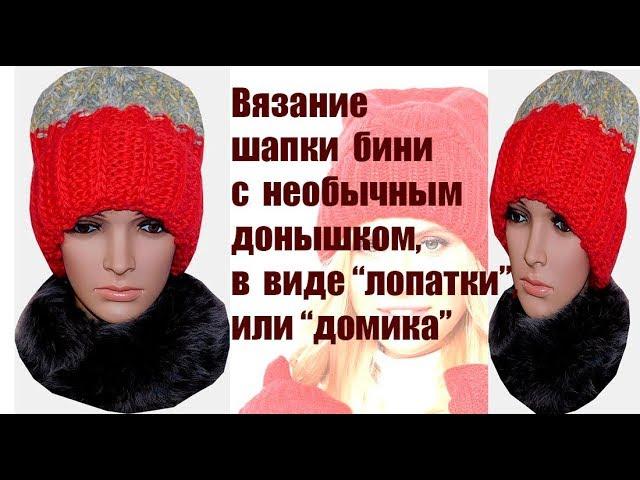 """Вязание шапки тыковки с макушкой в форме """"лопатки"""". Описание вязания шапки объемной вязкой"""