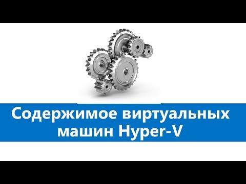 Содержимое виртуальных машин Hyper-V.