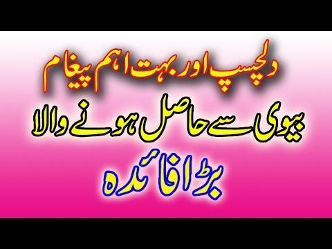 Miya Biwi Ke Huqooq in Islam In Urdu | Husband And Wife Relationship Benefits In Urdu