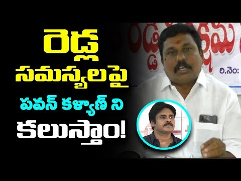 Andhra Pradesh Reddy Association Press Meet | Reddy Association Demands | AP Political News