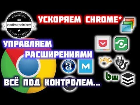 Google Chrome - отключаем все расширения!