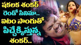 Shakalaka Shankar  new movie item song performance | Shakalaka Shankar | TTM