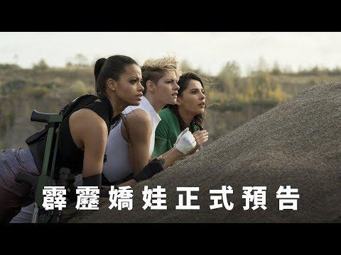 【霹靂嬌娃】正式預告 12.27(五)跨年娛樂首選
